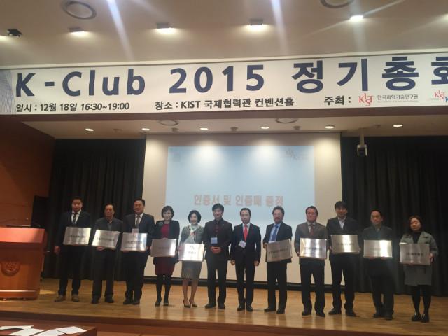 K-Club 2015 정기총회 007.jpg