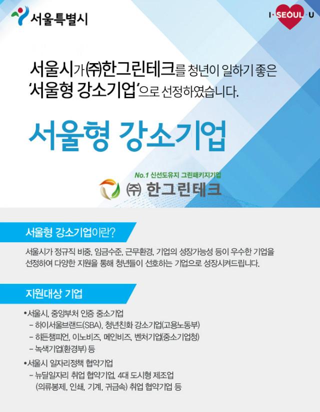 서울형 강소기업.jpg