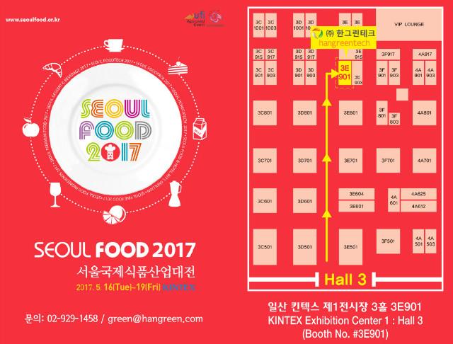 SEOUL FOOD 2017.jpg