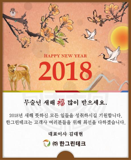 2018-연하장.jpg