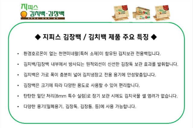 지피스 김장백 김치백 제품 주요 특징.jpg
